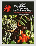 Vegetable Gardens The Chinese Way_by Peter Chan_Suggested Further Reading